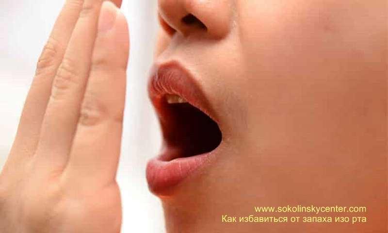 как убрать запах изо рта перекисью водорода